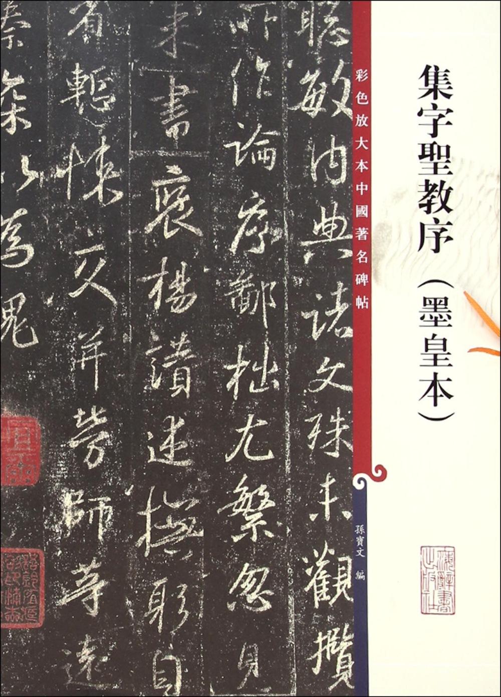 彩色放大本中國著名碑帖--集字聖教序(墨皇本)