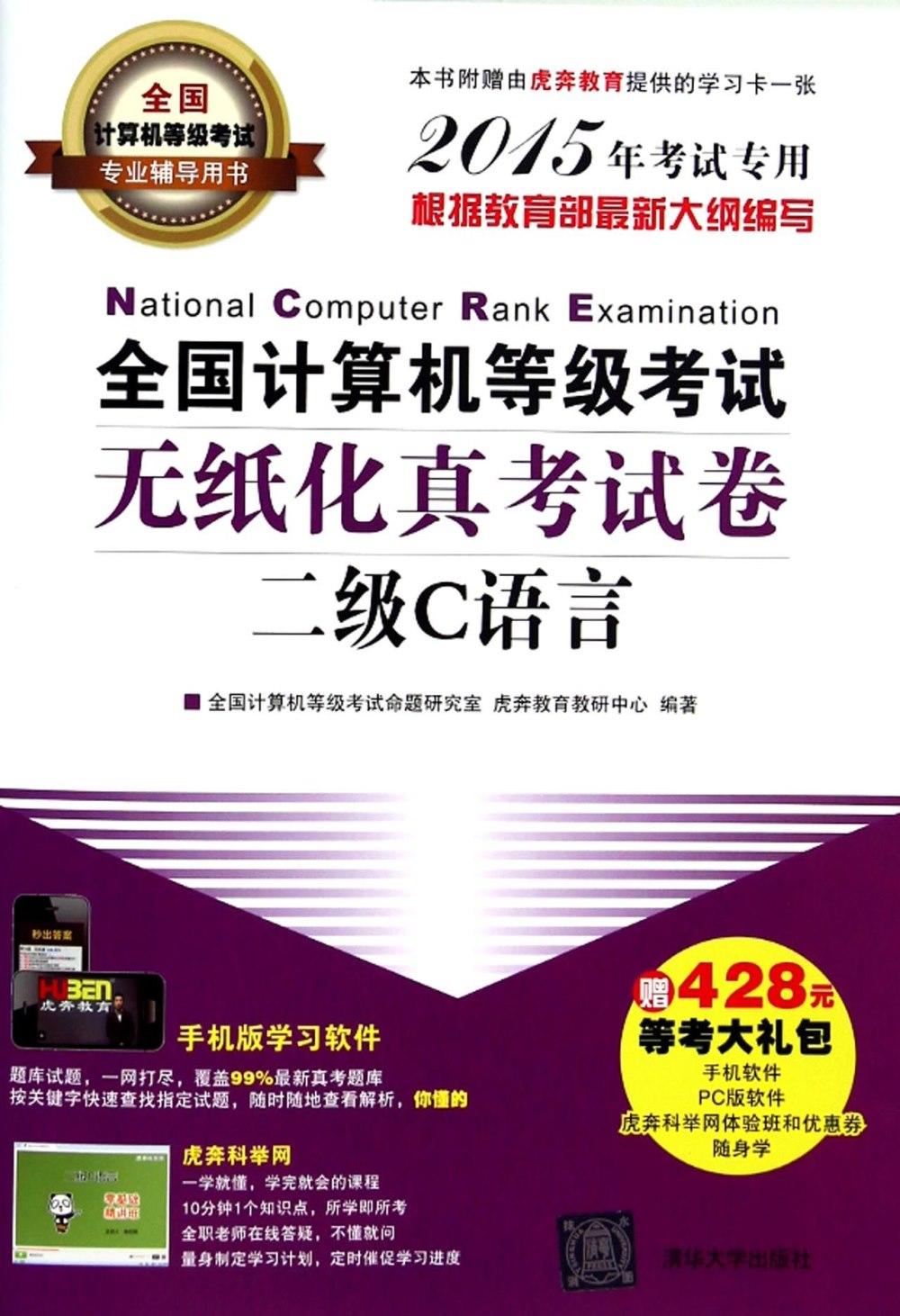 全國計算機等級考試無紙化真考試卷~~二級C語言