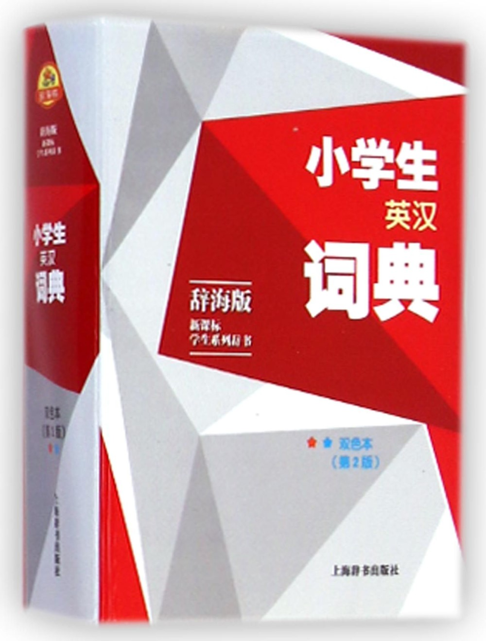 小學生英漢詞典 雙色本.第2版