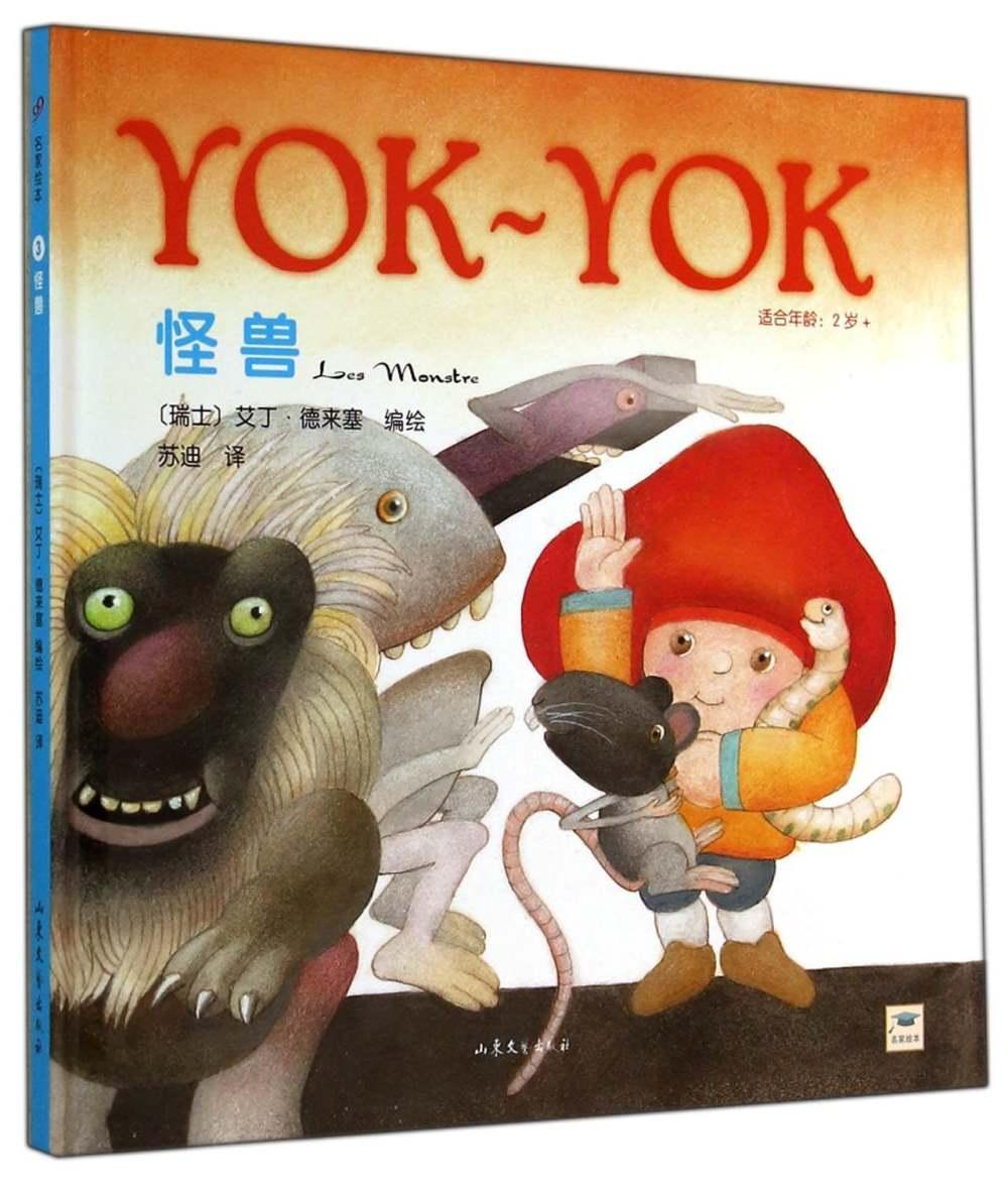 Yok~Yok名家繪本 3:怪獸