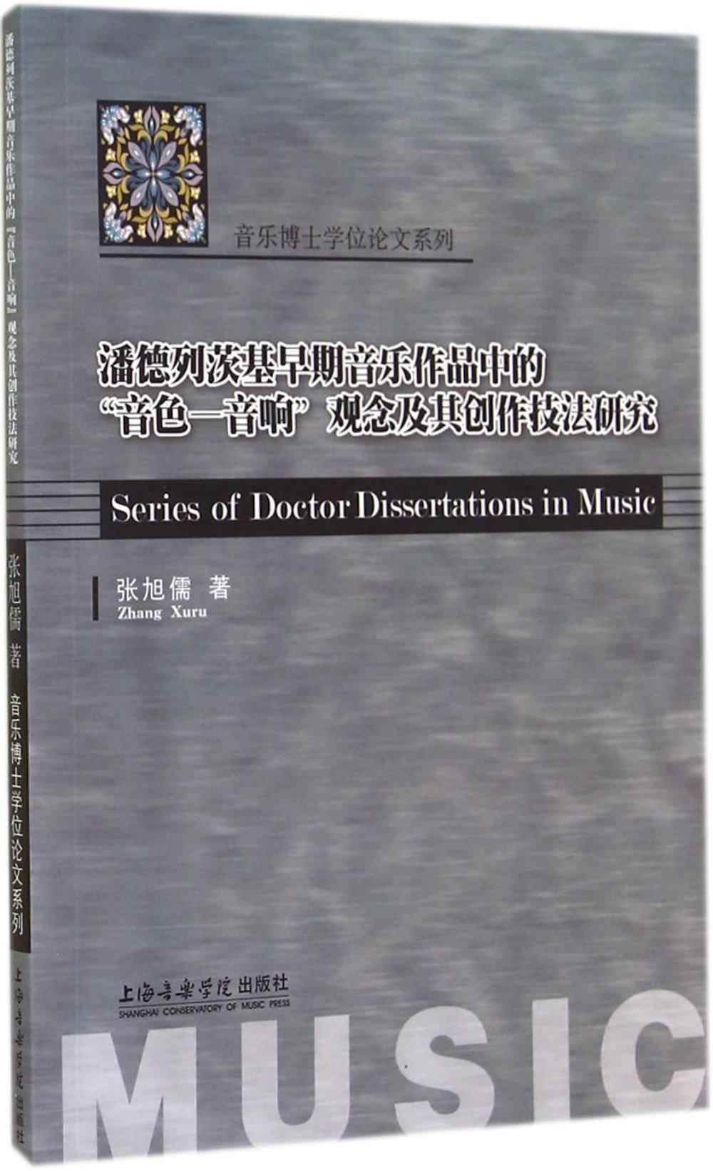 潘德列茨基早期音樂作品中的~音色~音響~觀念及其創作技法研究