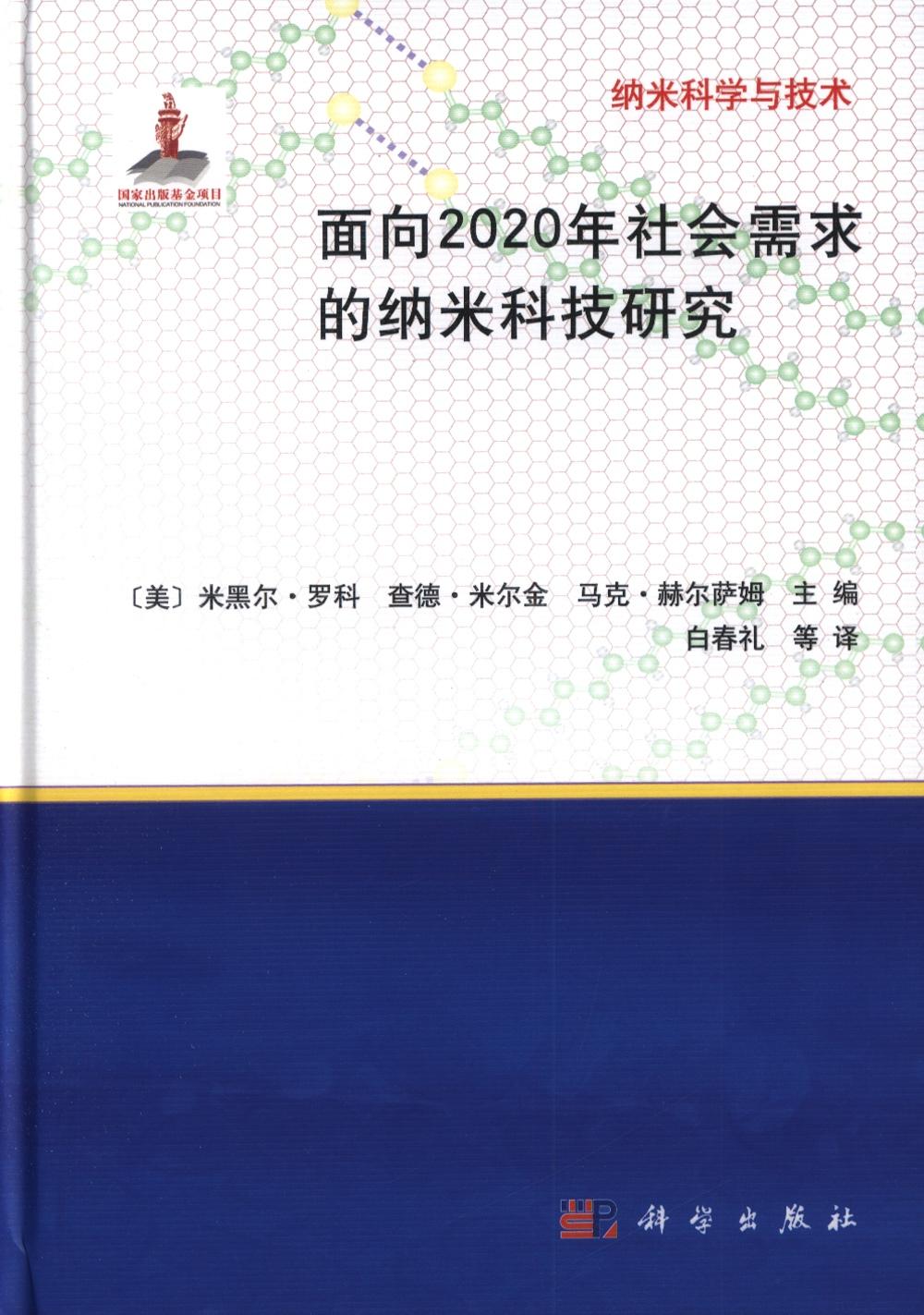 面向2020年社會需求的納米科技研究