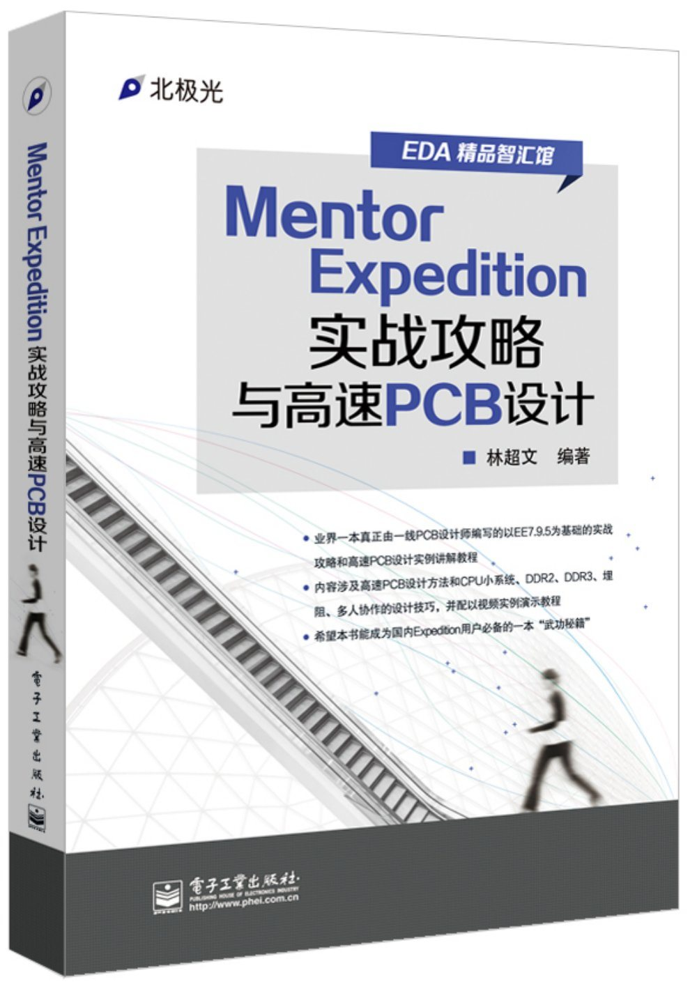 Mentor Expedition實戰攻略與高速PCB