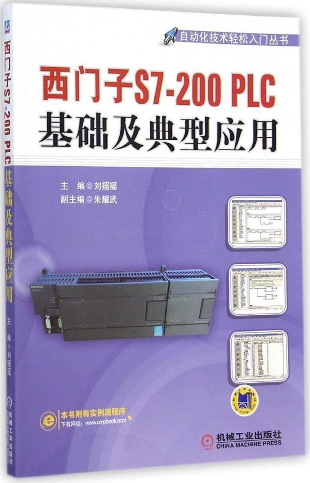 西門子S7~200 PLC基礎及典型應用