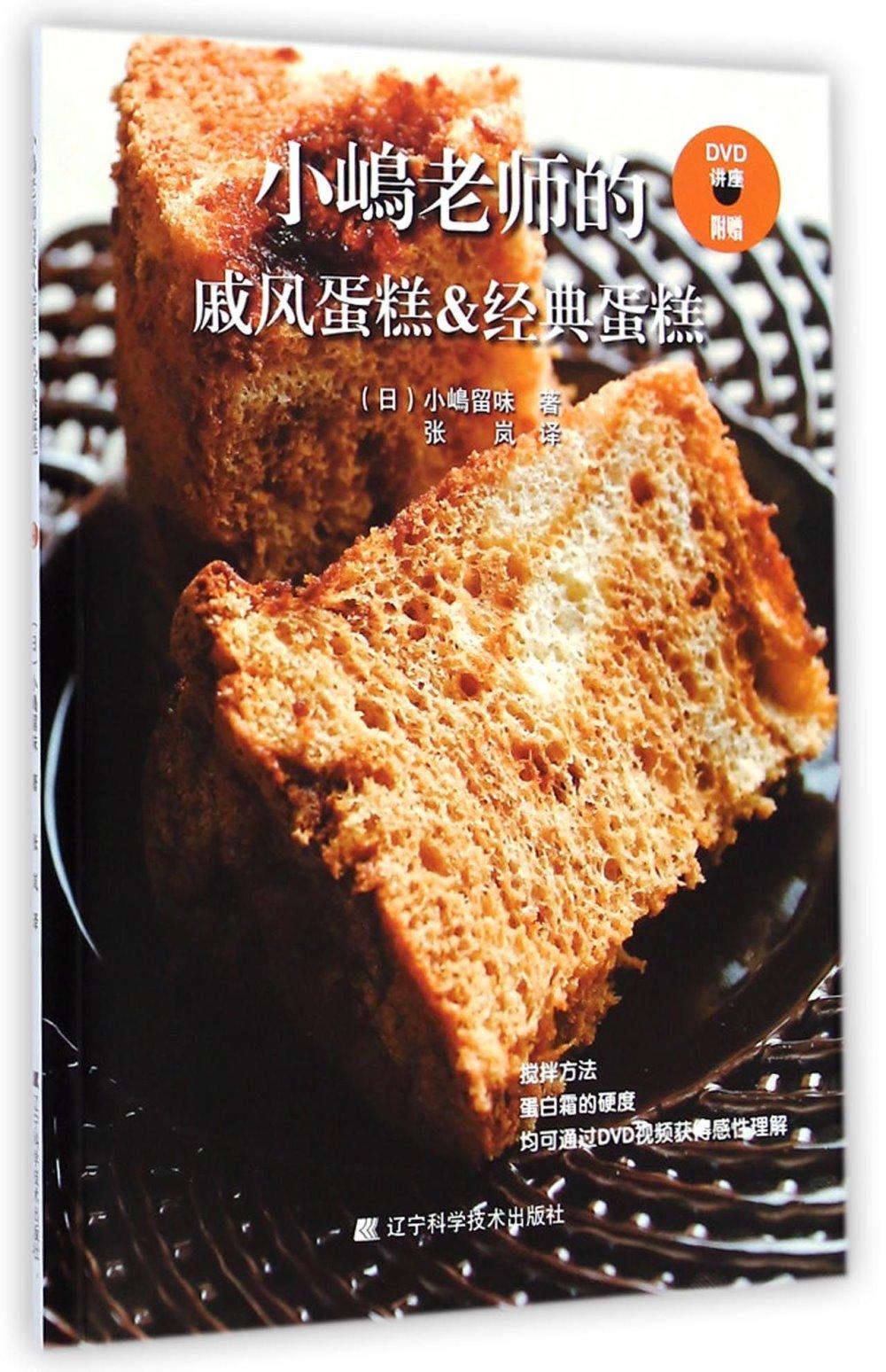 小島老師的戚風蛋糕&經典蛋糕