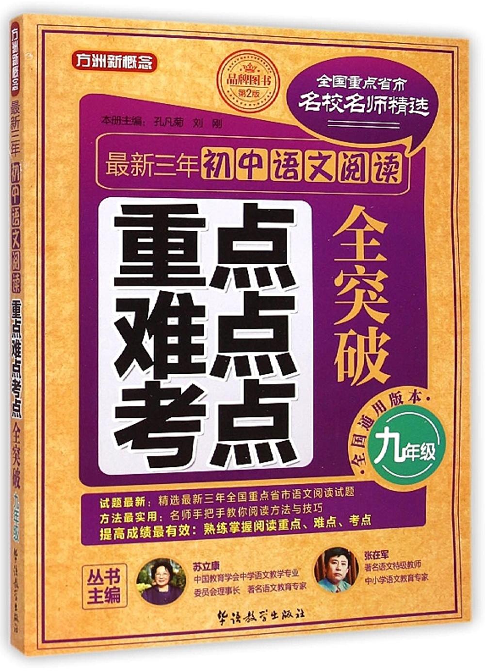 三年初中語文閱讀重點、難點、考點全突破.九年級