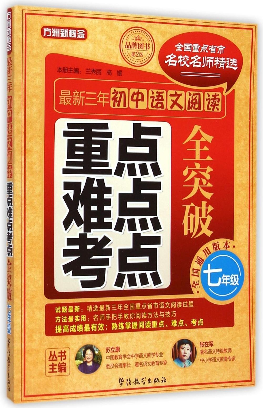 三年初中語文閱讀重點、難點、考點全突破.七年級 第2版