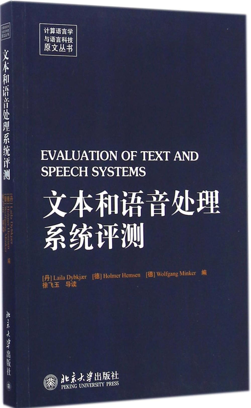 文本和語音處理系統評測 英文