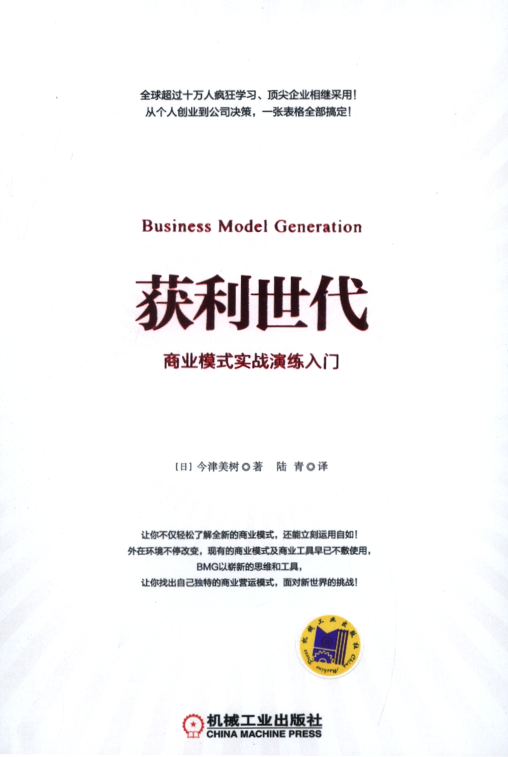 獲利世代:商業模式實戰演練入門