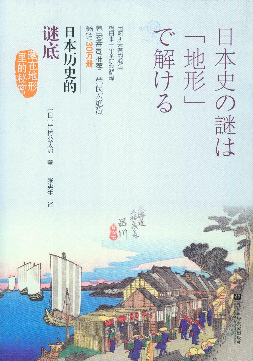 日本歷史的謎底:藏在地形里的秘密