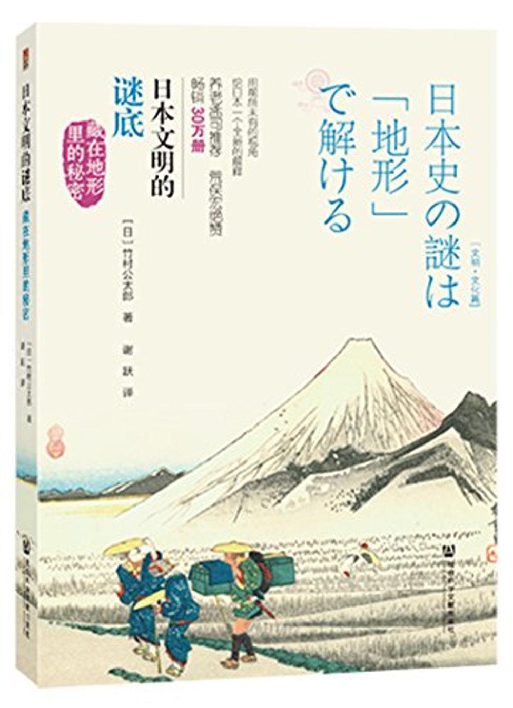 日本文明的謎底:藏在地形里的秘密