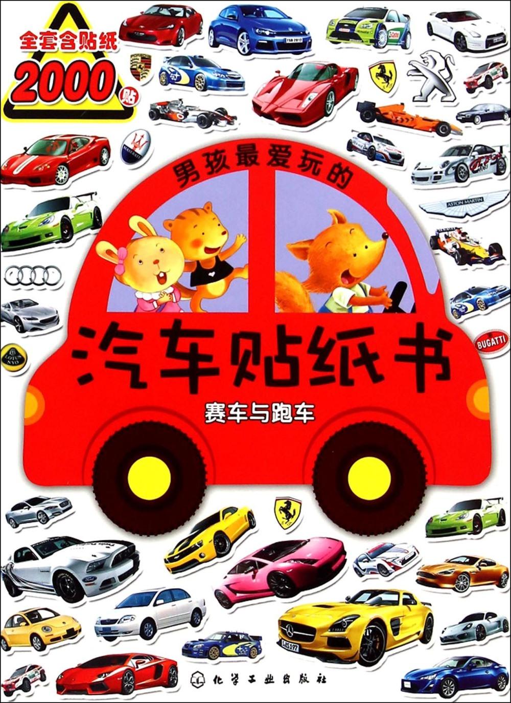 男孩最愛玩的汽車貼紙書:賽車與跑車