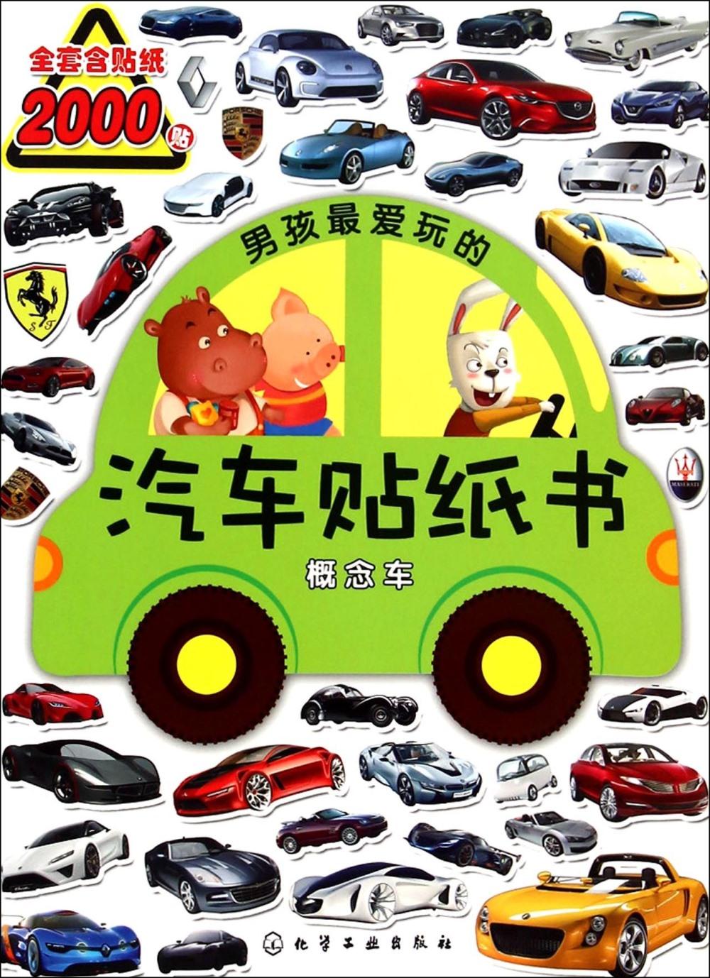 男孩最愛玩的汽車貼紙書:概念車