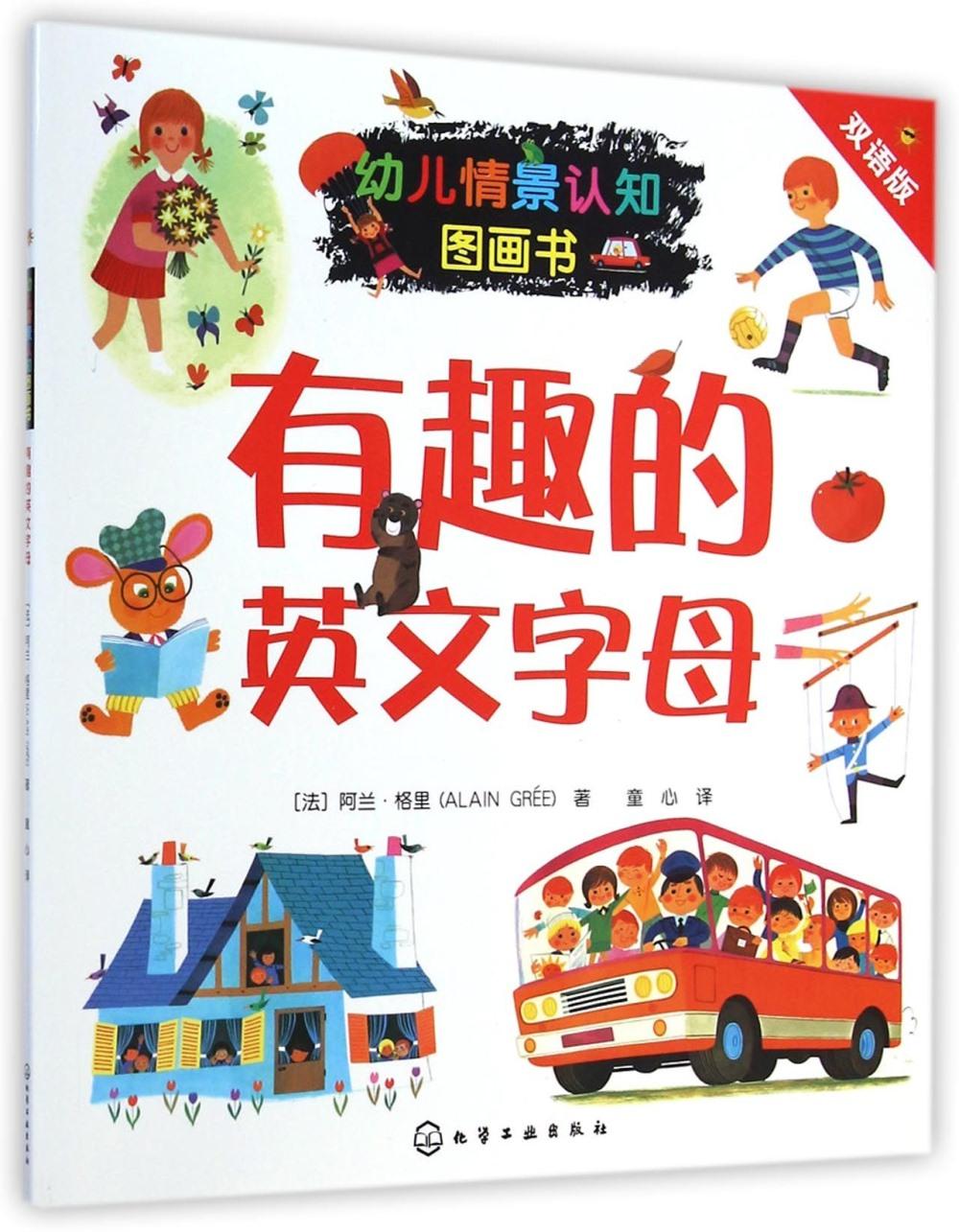 幼兒情景認知圖畫書:有趣的英文字母^(雙語版^)
