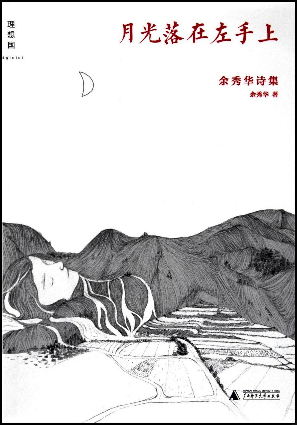 月光落在左手上:余秀華詩集
