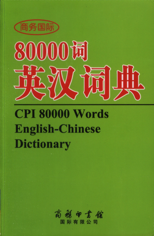 80000詞英漢詞典