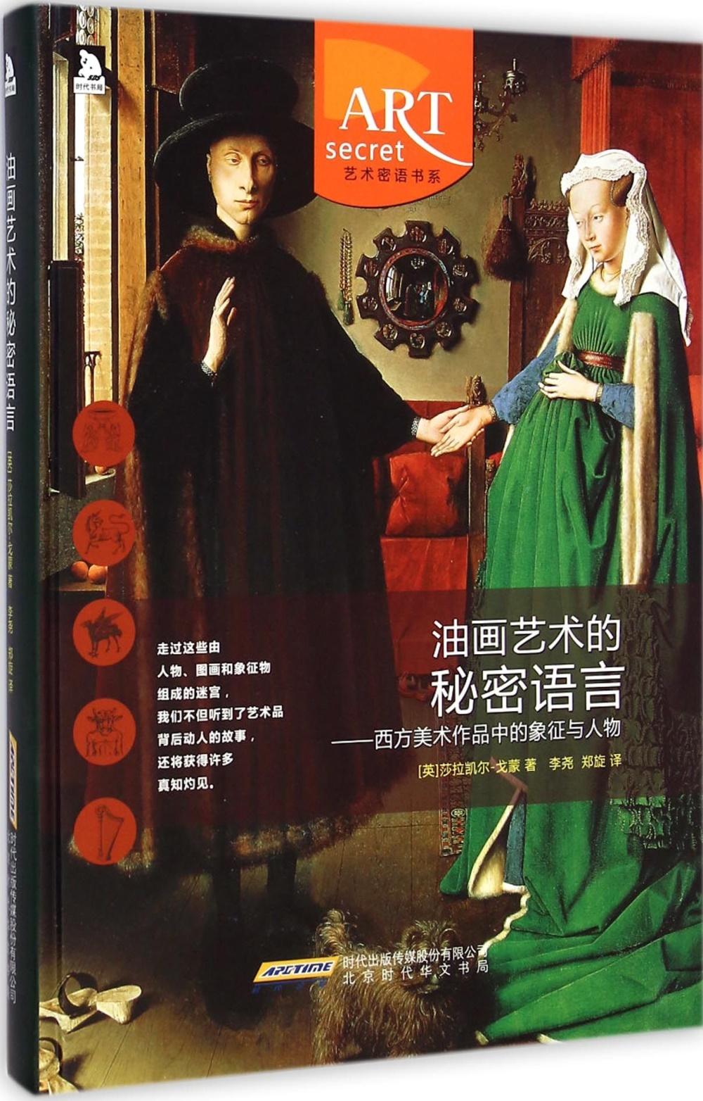 油畫藝術的秘密語言:西方美術作品中的象征與人物