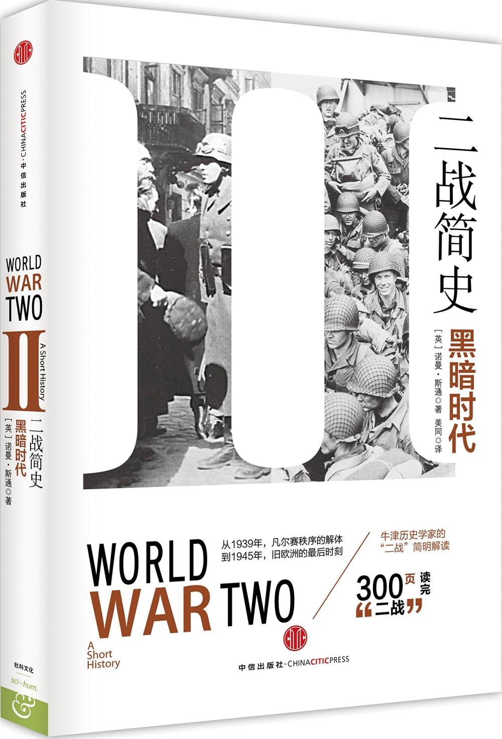 二戰簡史:黑暗時代