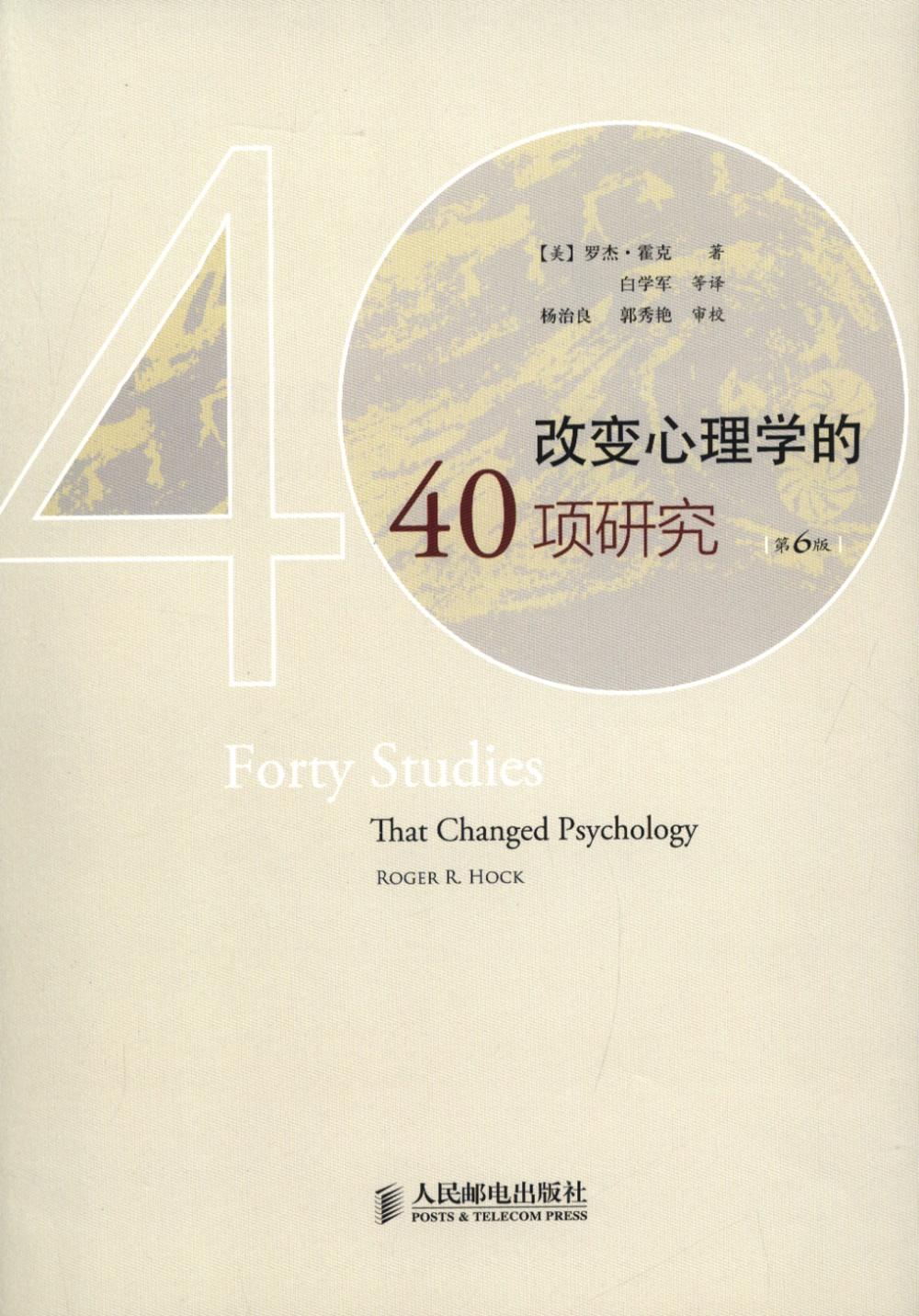 改變心理學的40項研究(第6版)