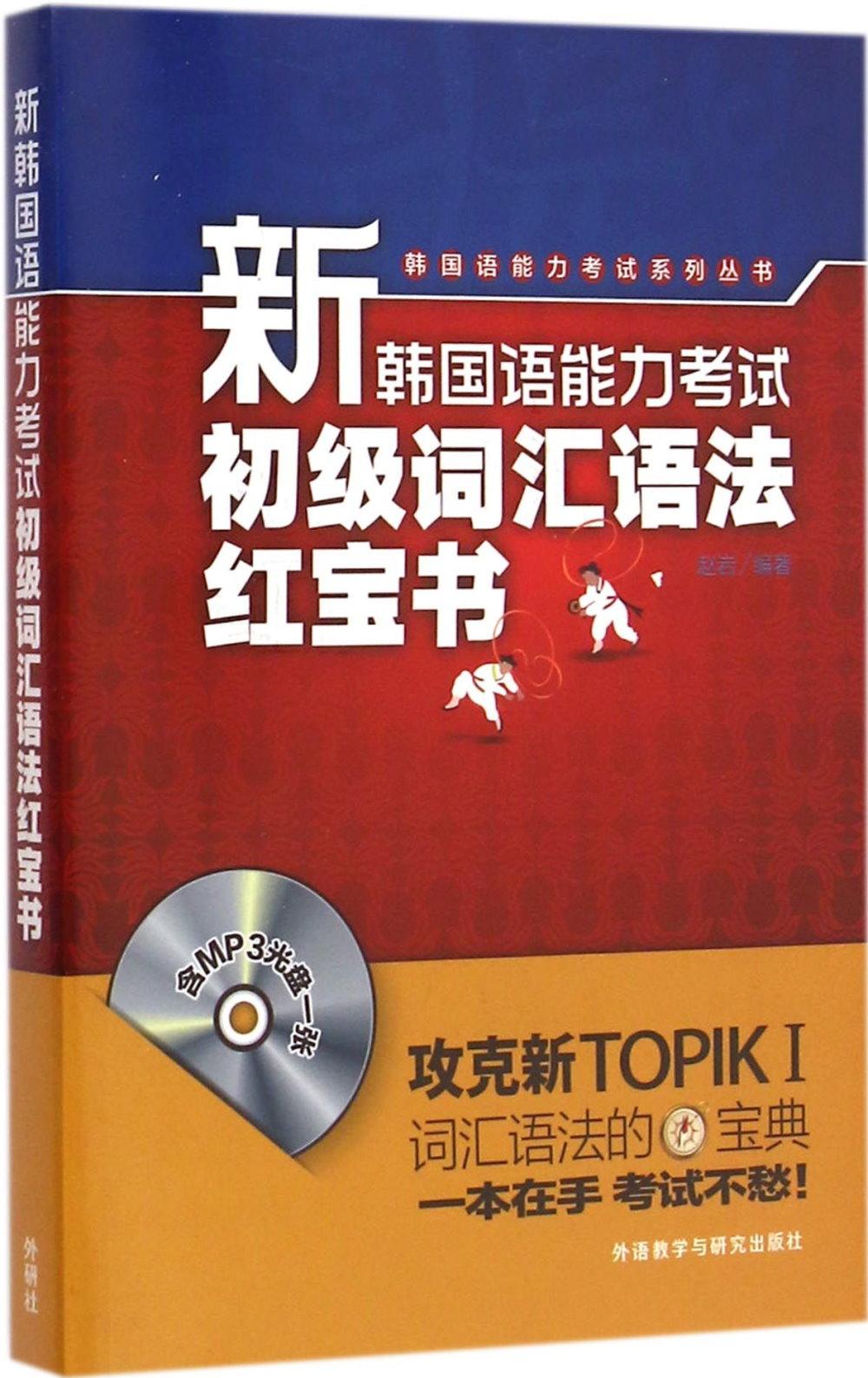 新韓國語能力考試初級詞匯語法紅寶書