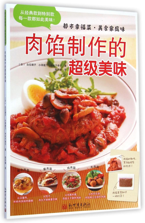 肉餡制作的超級美味