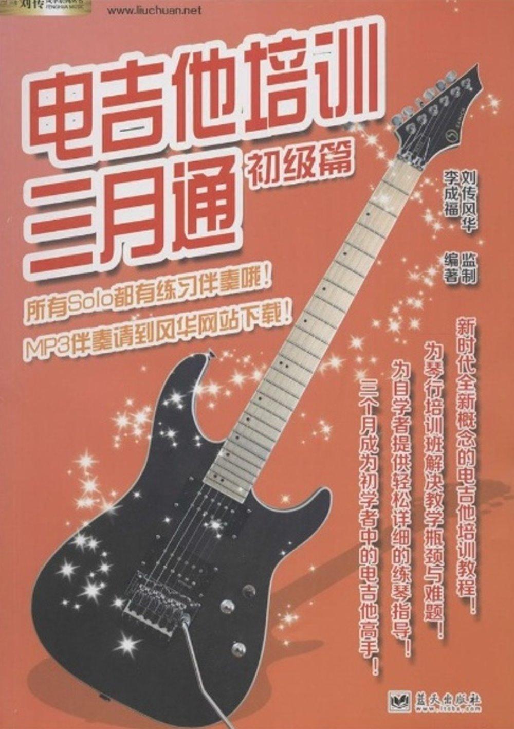電吉他培訓三月通 初級篇