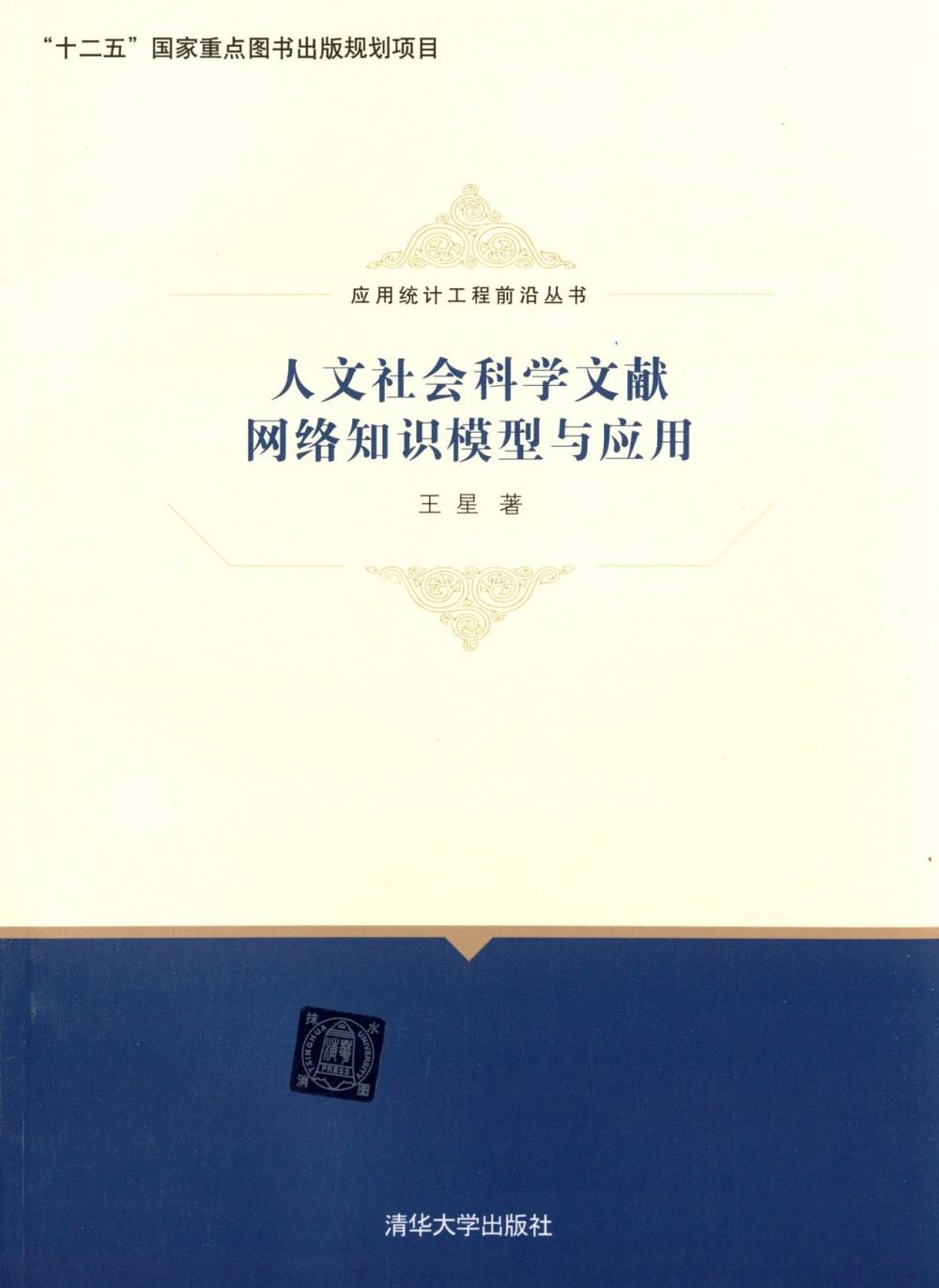 人文社會科學文獻網絡知識模型與應用