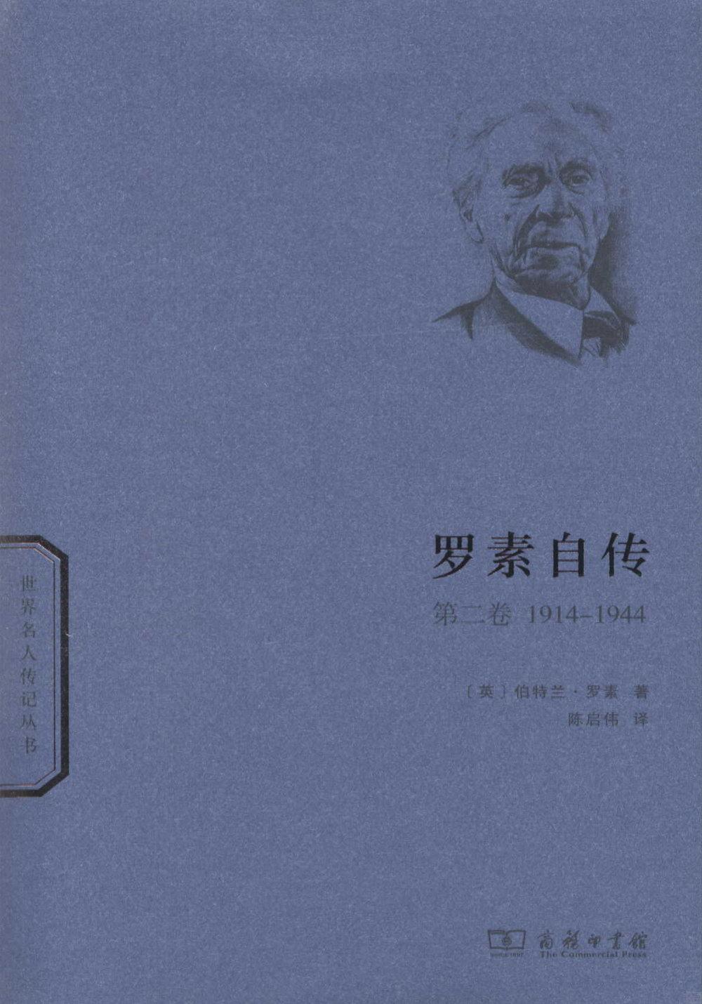 羅素自傳·第二卷(1914-1944)
