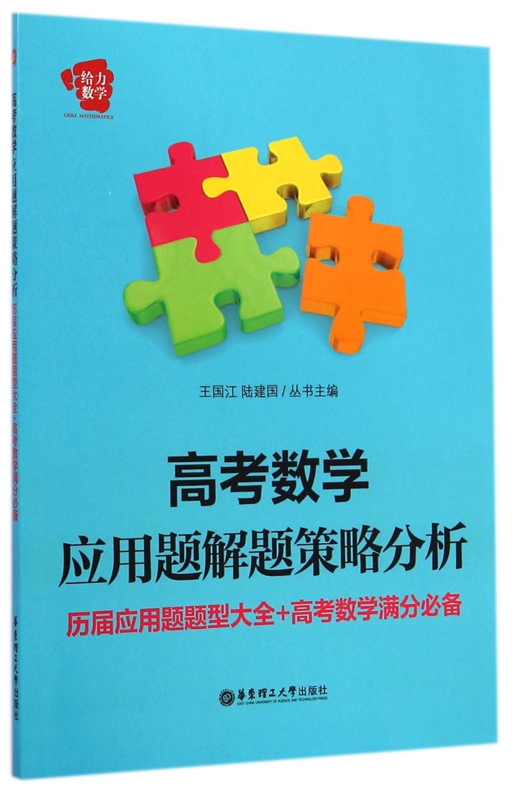 高考數學應用題解題策略分析:歷屆應用題題型大全 高考數學滿分