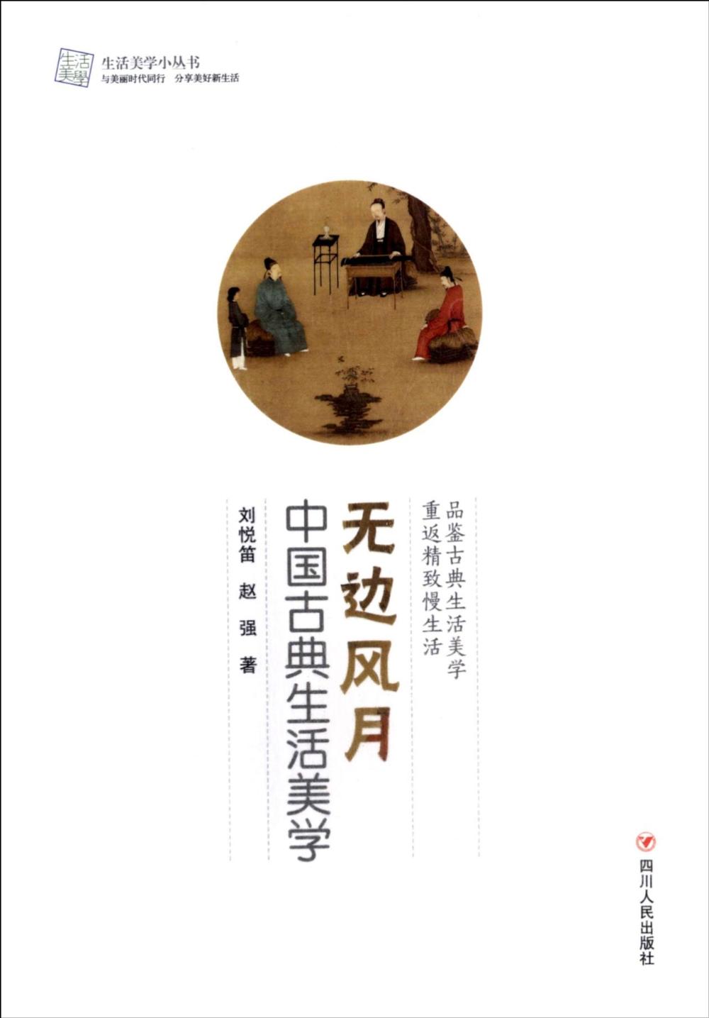 無邊風月:中國古典 美學