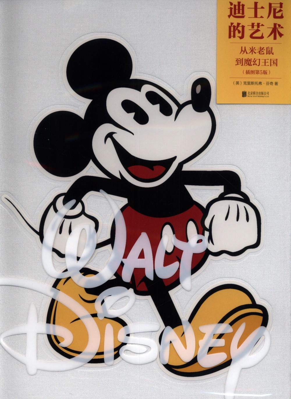 迪士尼的藝術:從米老鼠到魔幻王國(插圖第5版)