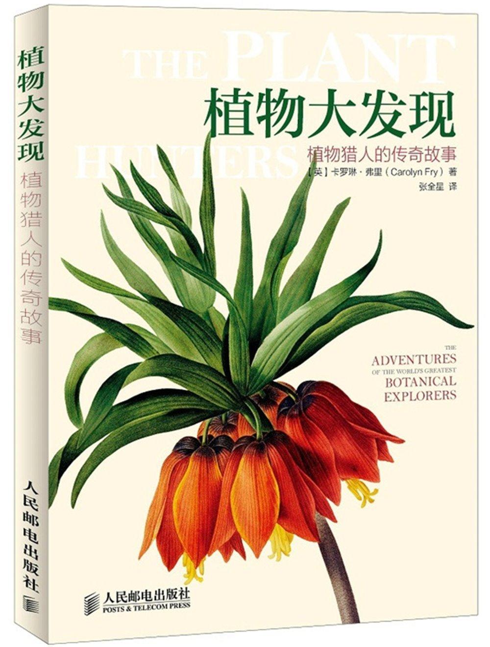 植物大發現:植物獵人的傳奇故事
