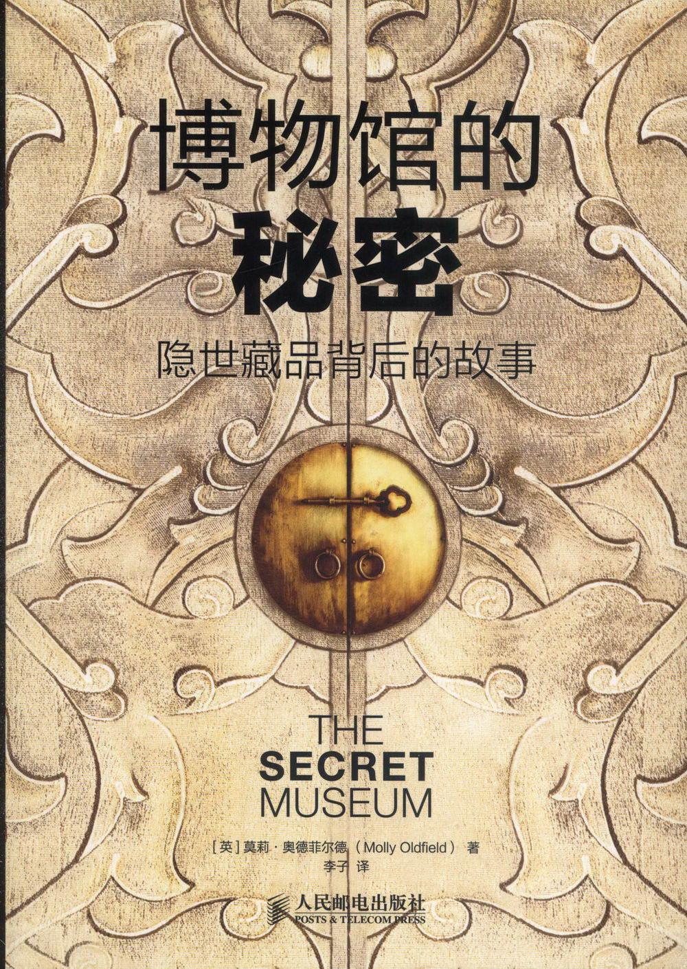 博物館的秘密:隱世藏品背後的故事