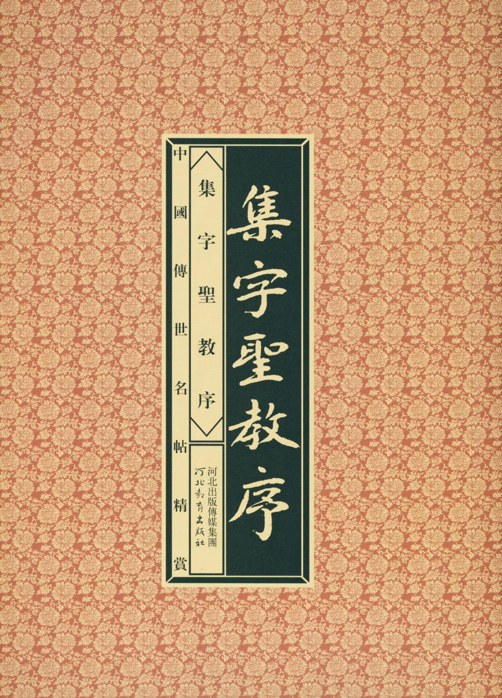 中國傳世名帖精賞·集字聖教序