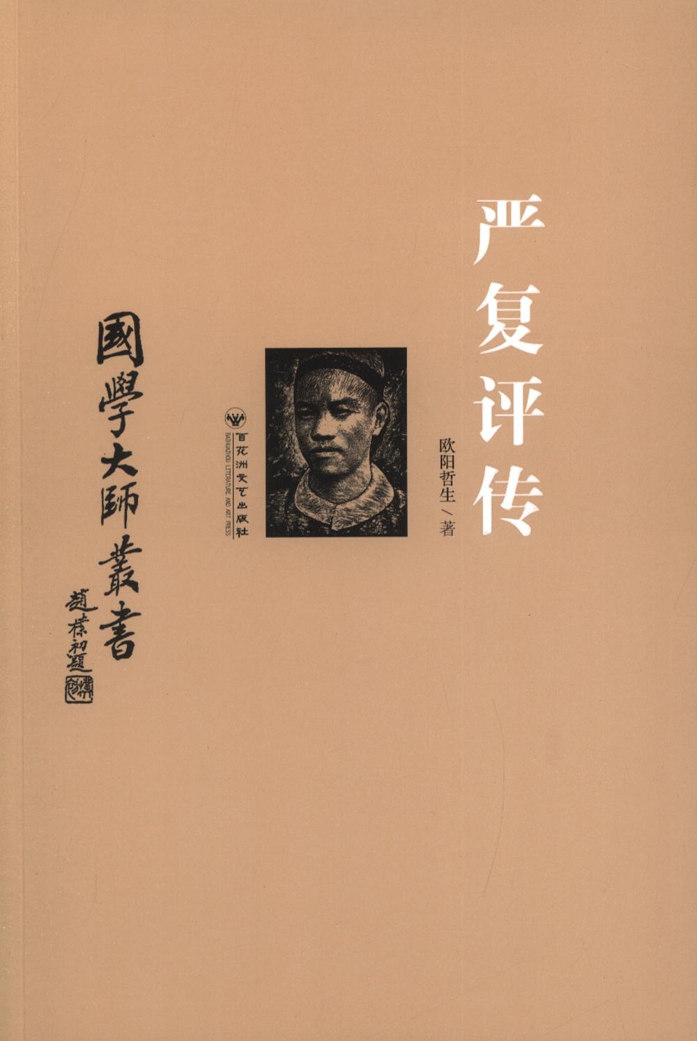 國學大師叢書:嚴復評傳