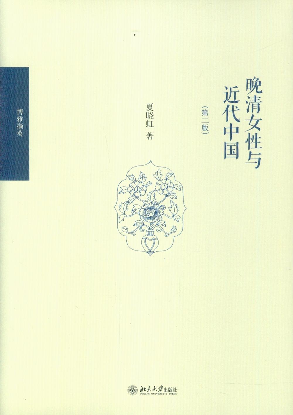 晚清女性與近代中國(第二版)