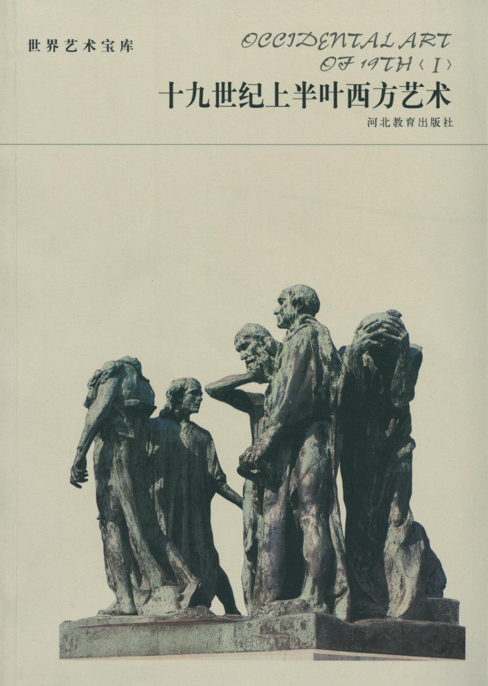 世界藝術寶庫:十九世紀上半葉西方藝術