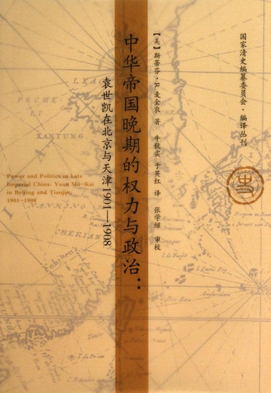 中華帝國晚期的權力與政治:袁世凱在北京與天津1901~1908