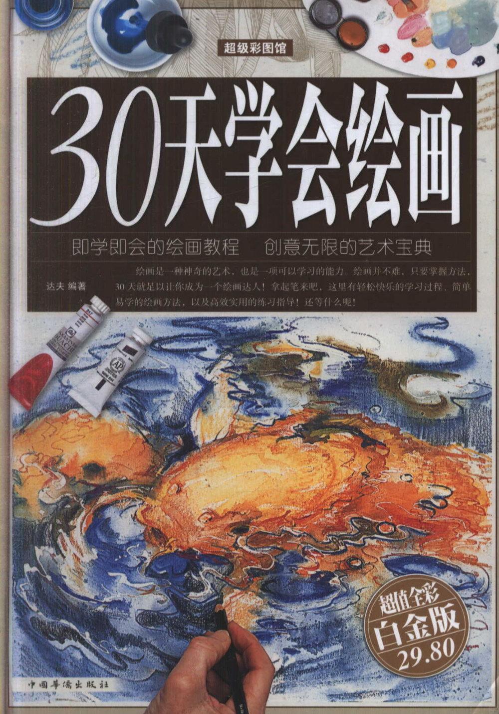 30天學會繪畫^( 全彩白金版^)
