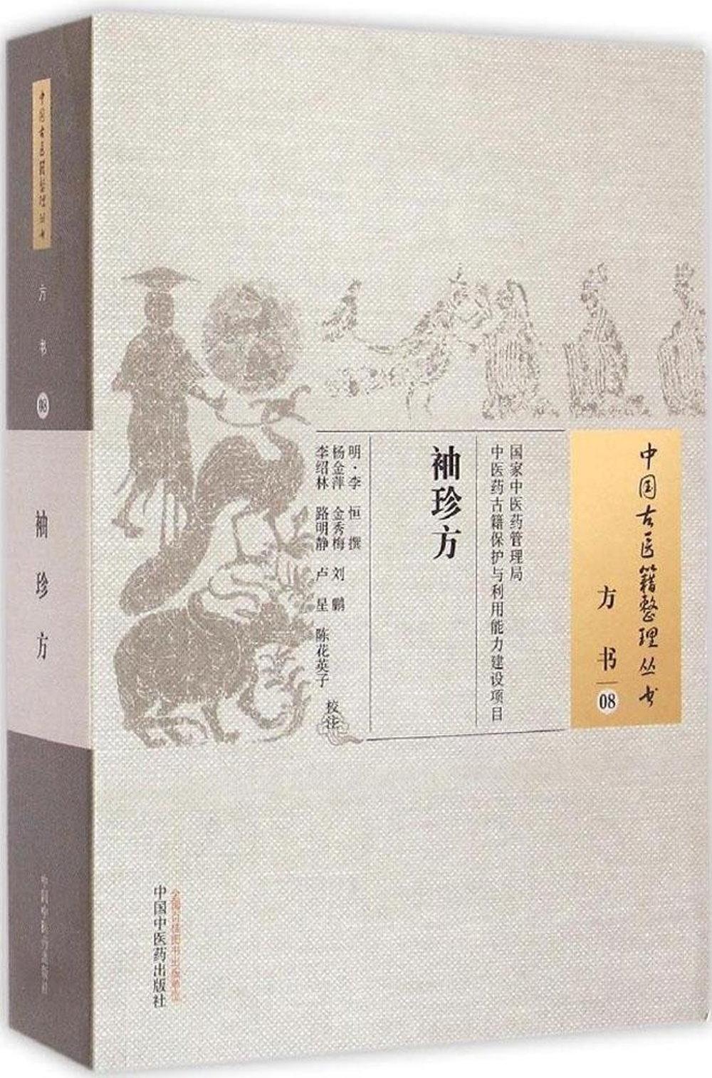 中國古醫籍整理叢書.方書 08:袖珍方