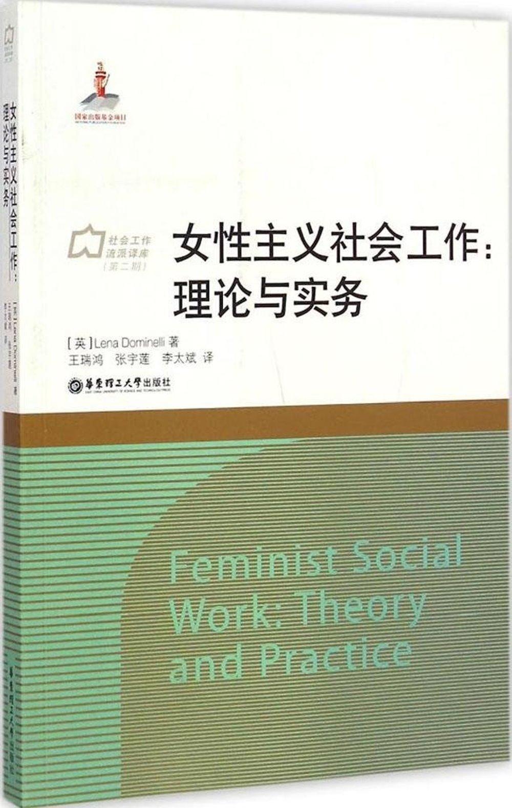 女性主義社會工作:理論與實務