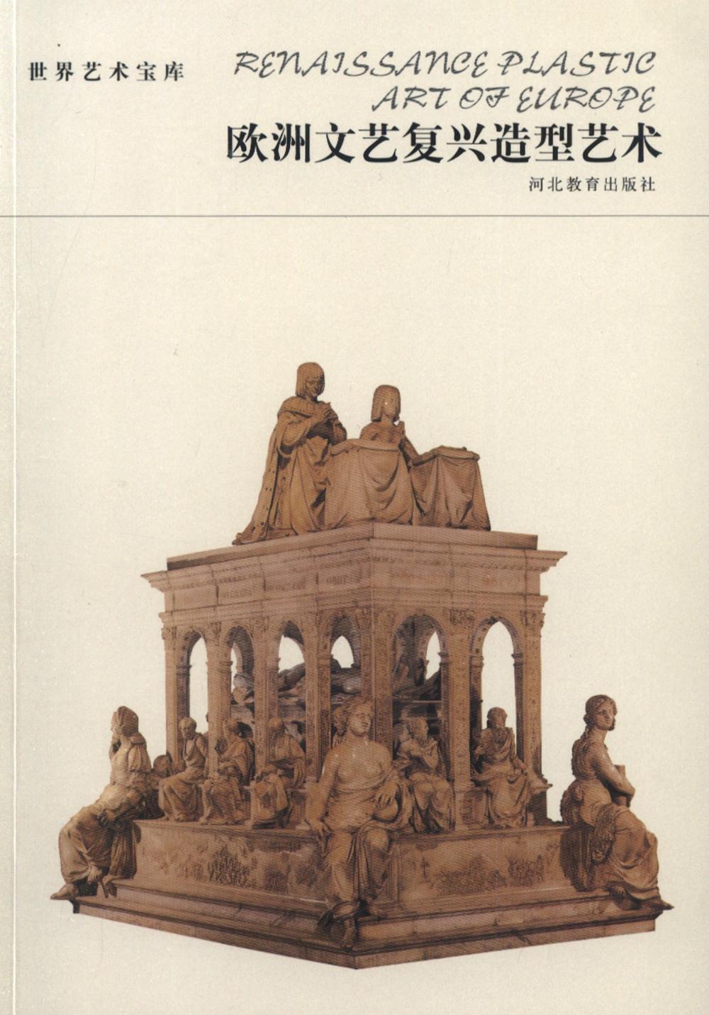 世界藝術寶庫:歐洲文藝復興 藝術
