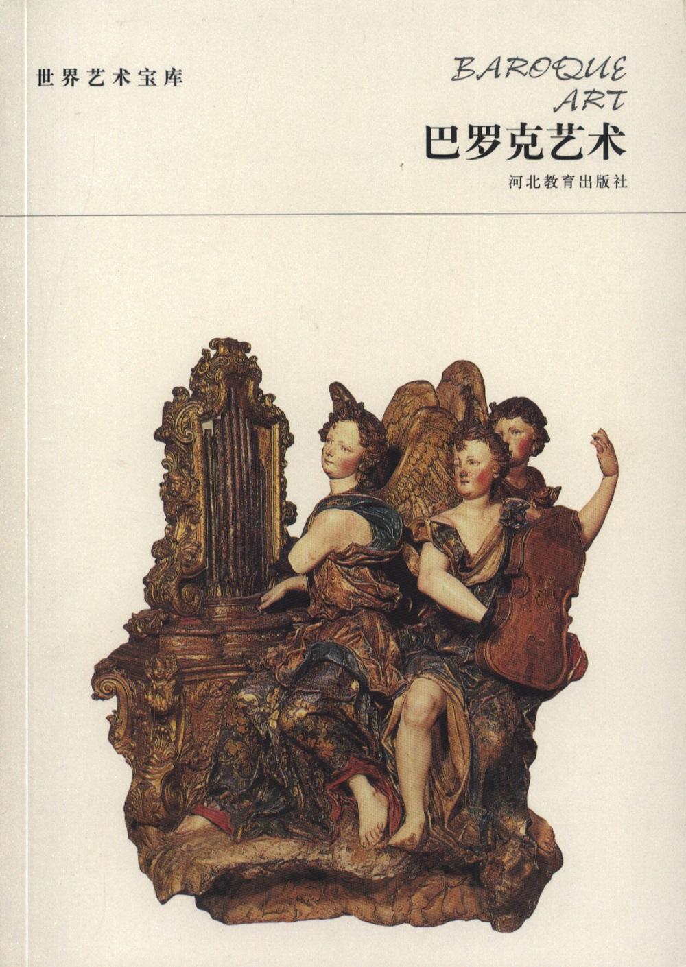 世界藝術寶庫:巴羅克藝術