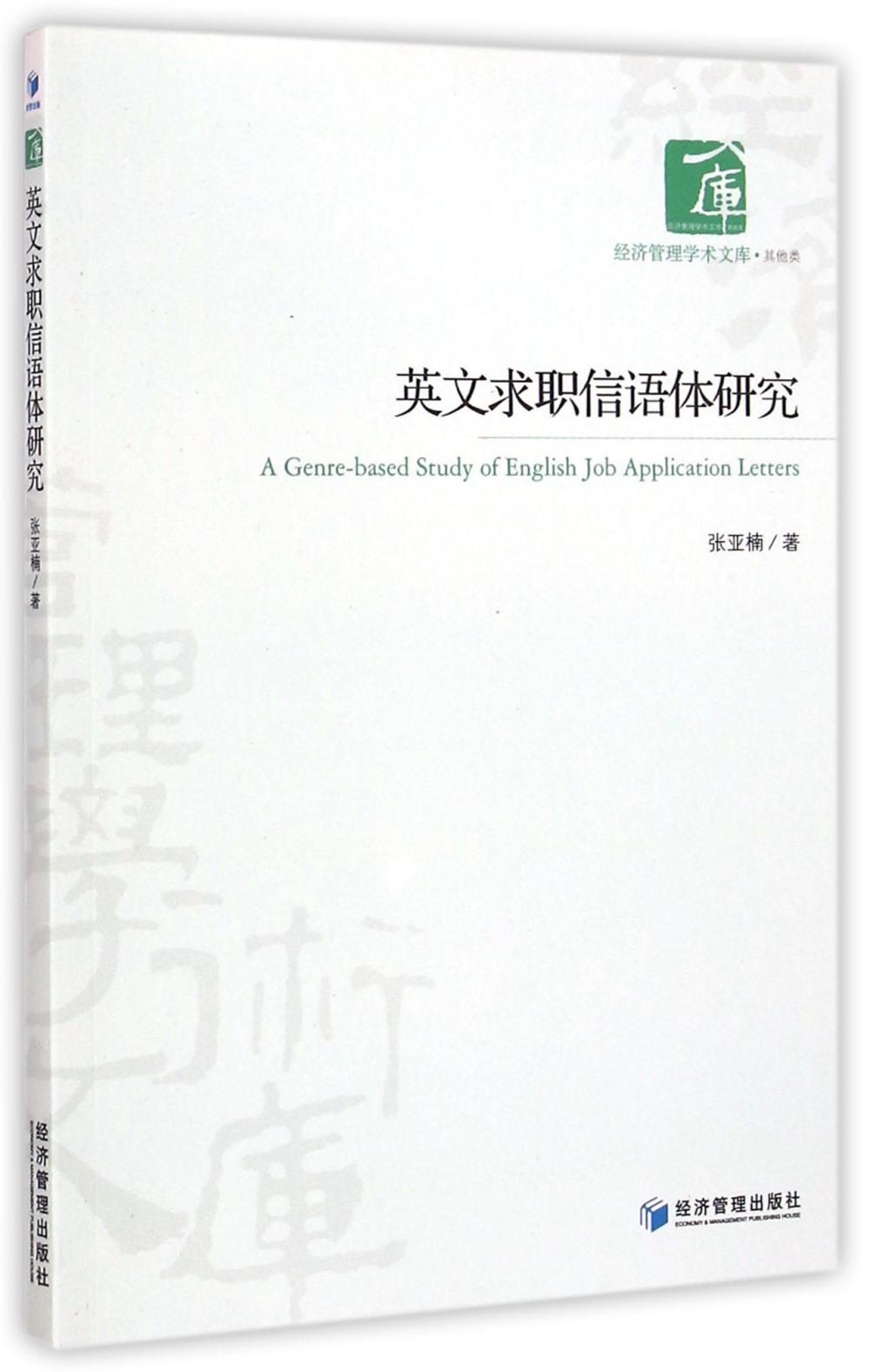 英文求職信語體研究