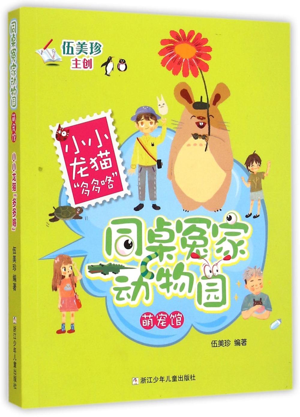 同桌冤家動物園·萌寵館:小小龍貓~多多咯~