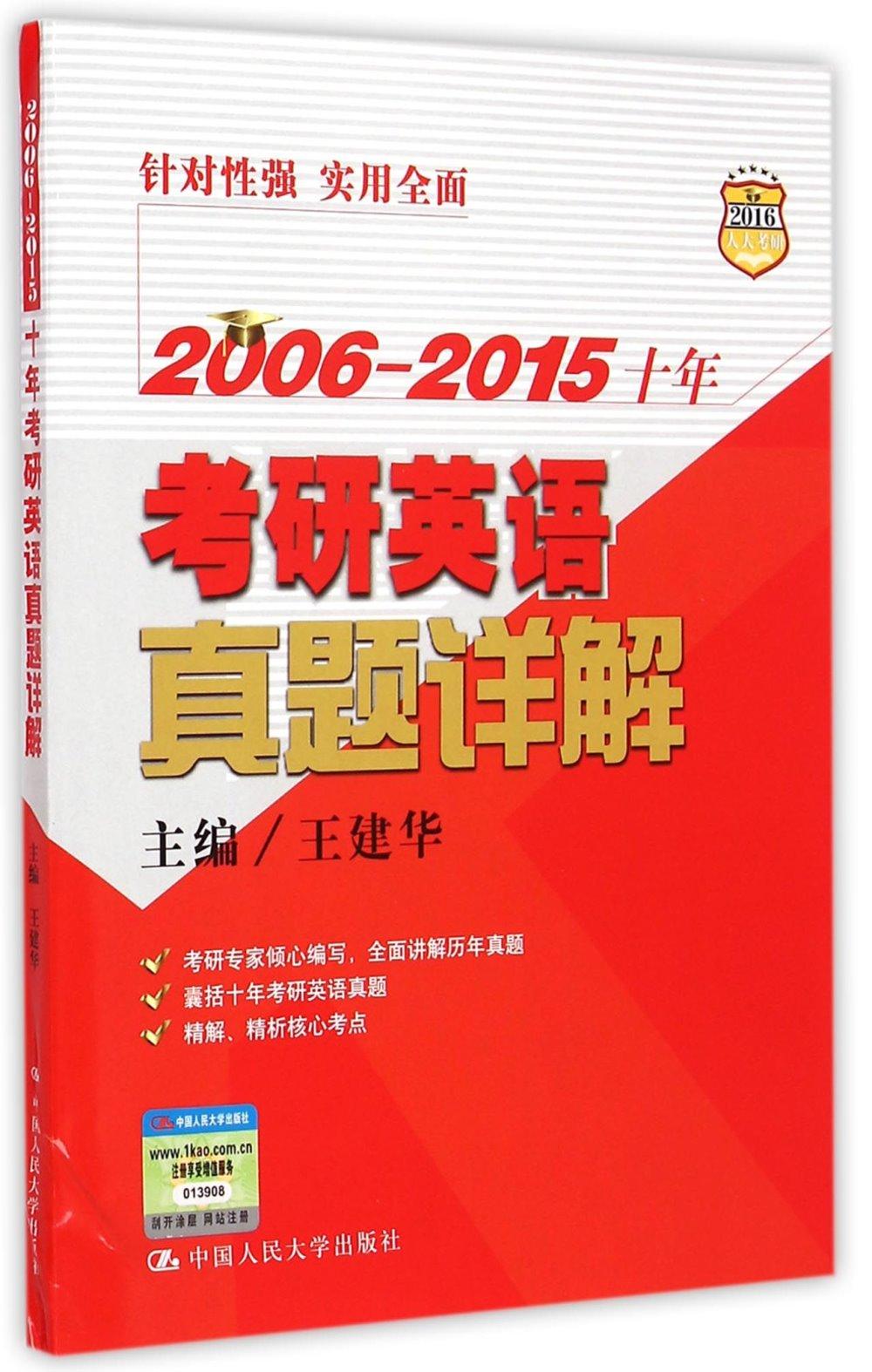 2006—2015十年考研英語真題詳解