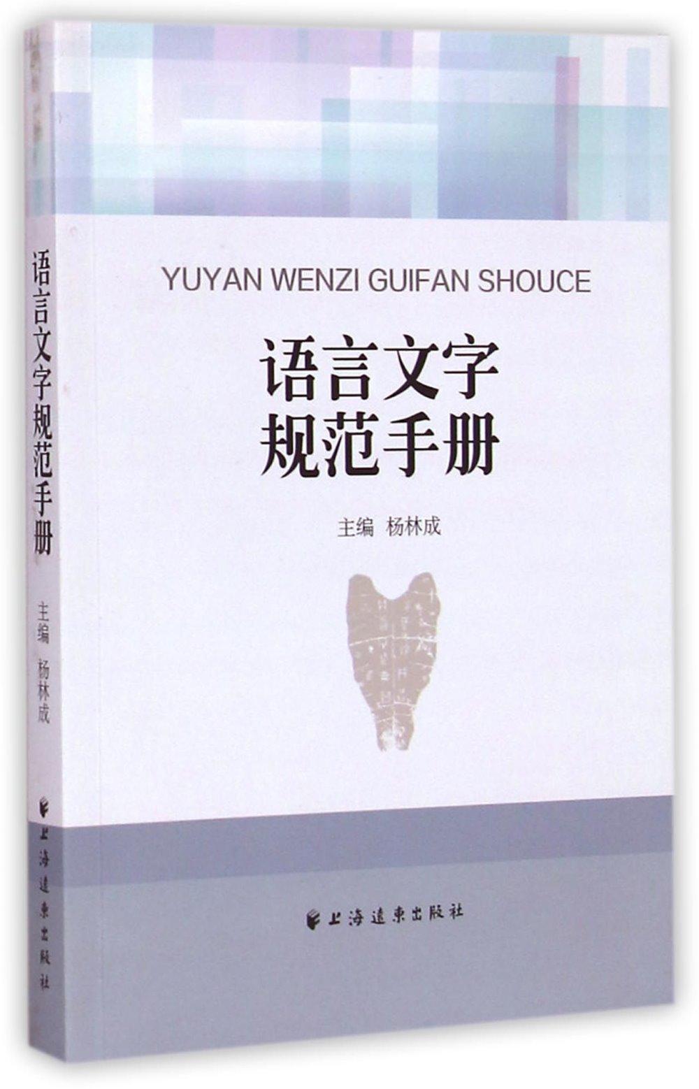 語言文字規范手冊