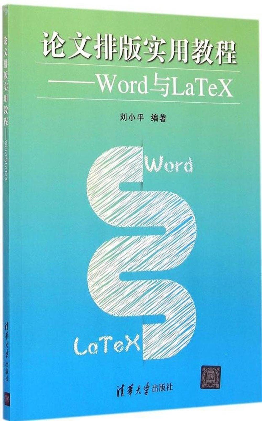 論文排版 教程~~Word與LaTeX