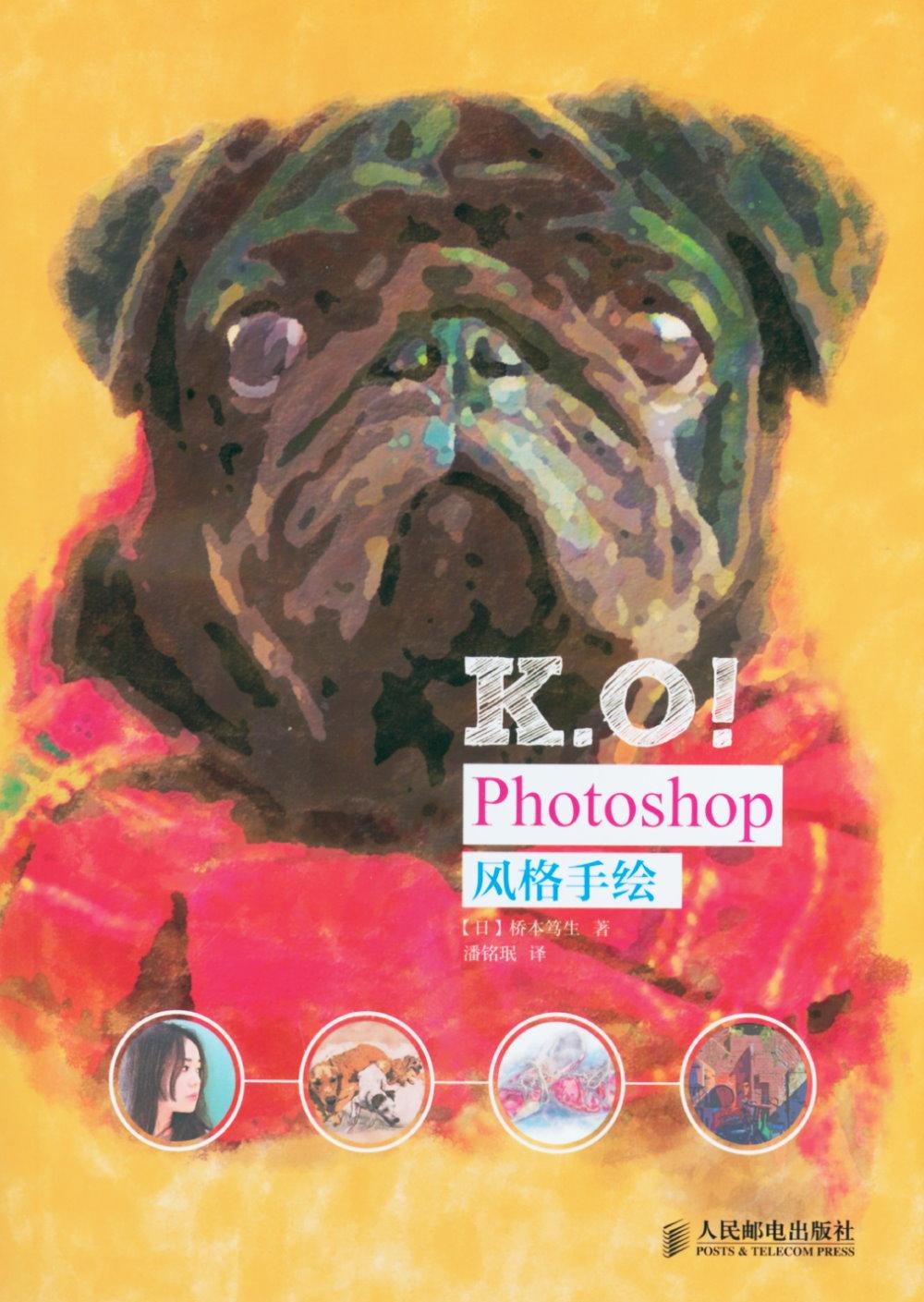 K.O! Photoshop風格手繪