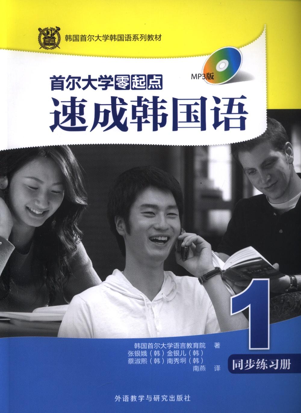 首爾大學零起點速成韓國語 1 同步練習冊